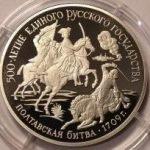 150 рублей 1990 год. Полтавская битва
