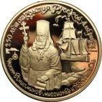 150 рублей 1991 год Иоанн Вениаминов3