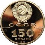 150 рублей 1991 год Иоанн Вениаминов