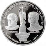 150 рублей 1991 Война 1812 4