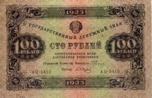100 рублей 1923