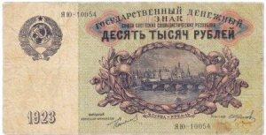 10000 рублей 1923