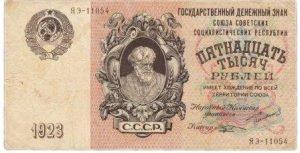 15000 рублей 1923