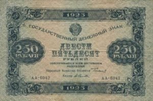 250 рублей 1923