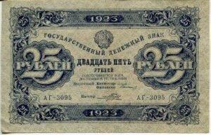 25 рублей 1923