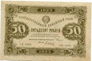 50 рублей 1923