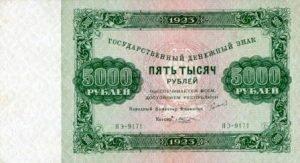 5000 рублей 1923