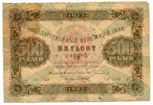500 рублей 1923