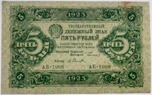 5 рублей 1923
