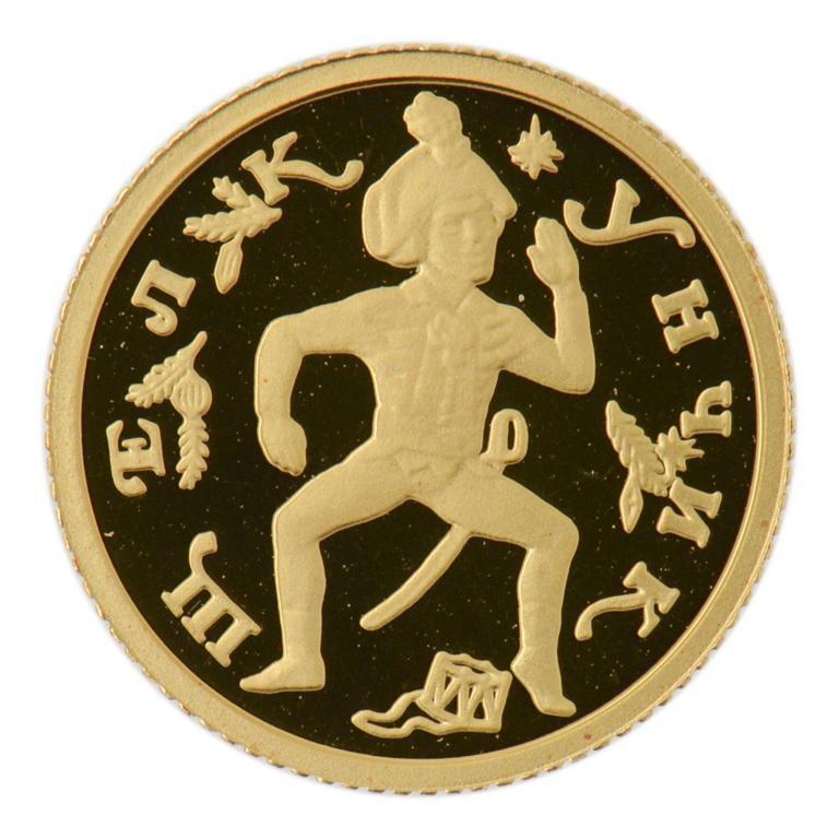 10 рублей 1996 года. Сцена из балета. Щелкунчик