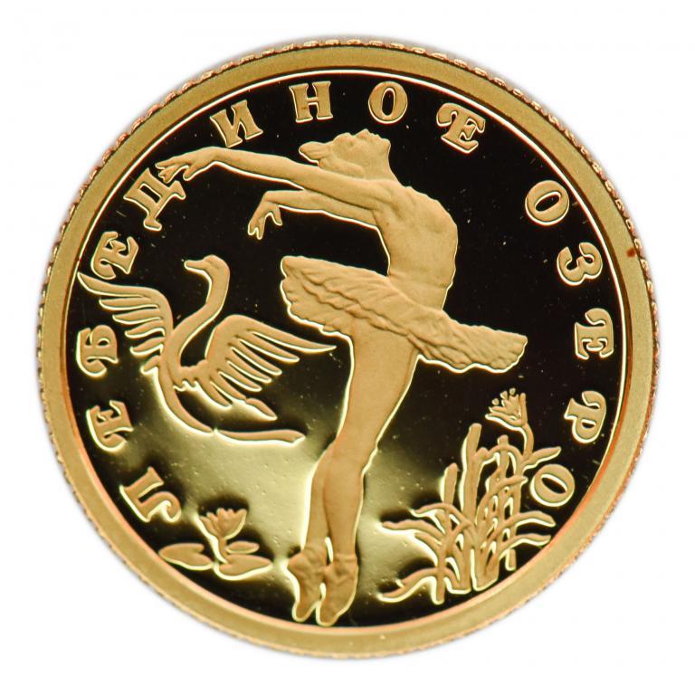 10 рублей 1997 года. Сцена из балета. Лебединое озеро