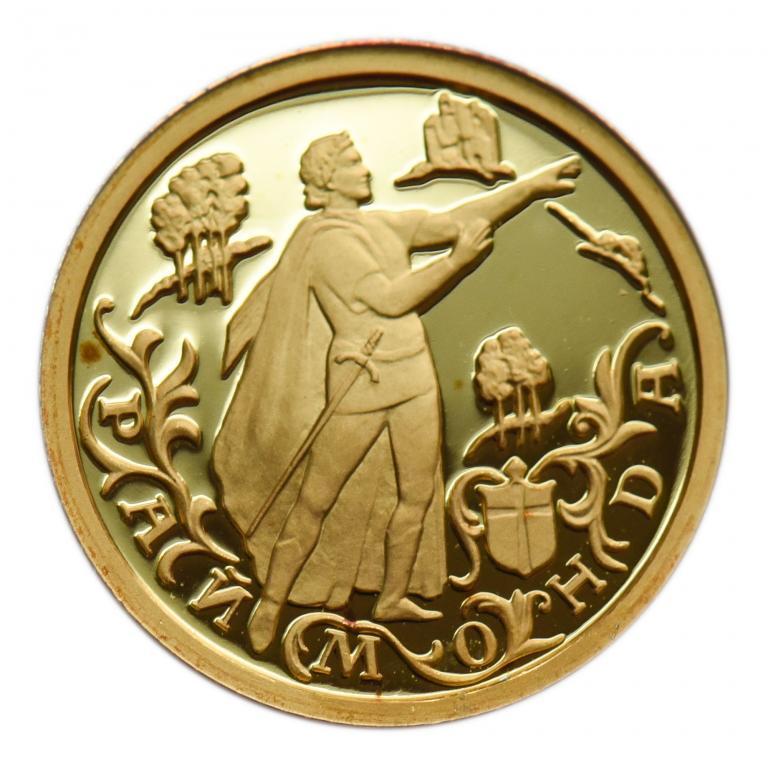 10 рублей 1999 года. Сцена из балета. Раймонда