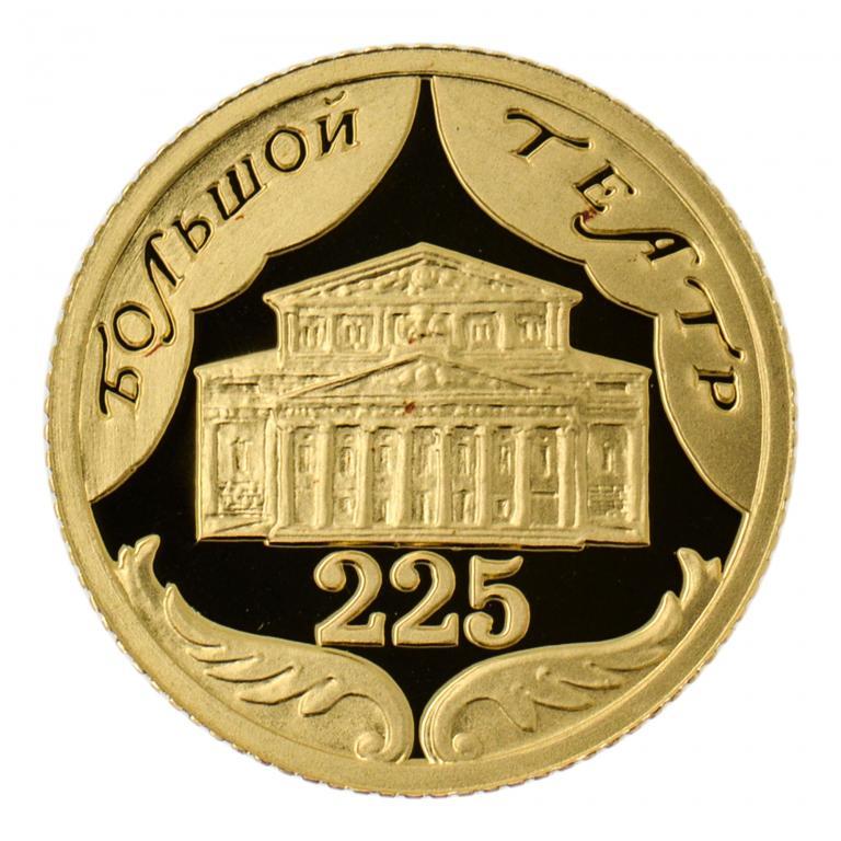 10 рублей 2001 года. Большой театр, 225 лет
