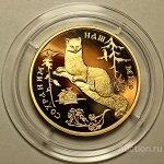 100 рублей 1994 год. Сохраним наш мир. Соболь