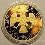 100 рублей 1996 год. Сохраним наш мир. Амурский тигр