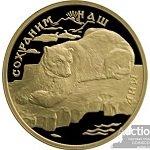 100 рублей 1997 год. Сохраним наш мир. Полярный медведь