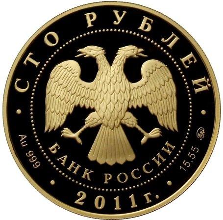 100 рублей 2011 год. Сохраним наш мир. Переднеазиатский леопард