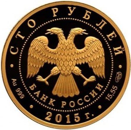 100 рублей 2015 год. Сохраним наш мир. Лось