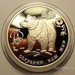 3 рубля 1993 год. Сохраним наш мир. Бурый медведь