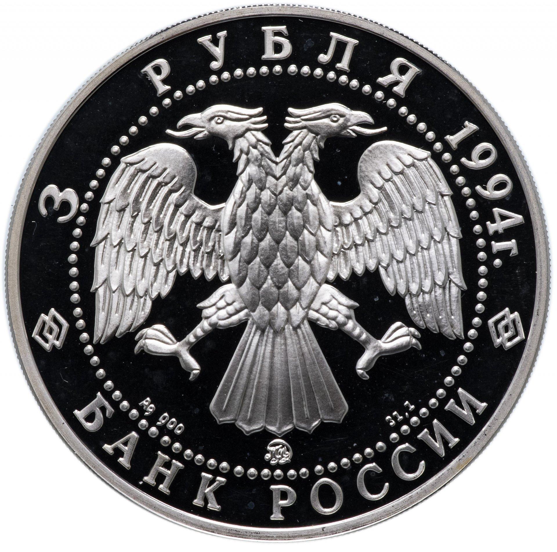 3 рубля 1994 год. Сохраним наш мир. Соболь