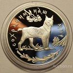 3 рубля 1995 год. Сохраним наш мир. Рысь