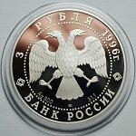 3 рубля 1996 год. Сохраним наш мир. Амурский тигр