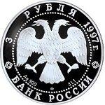 3 рубля 1997 год. Сохраним наш мир. Полярный медведь