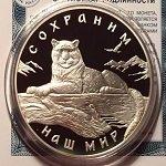 3 рубля 2000 год. Сохраним наш мир. Снежный барс