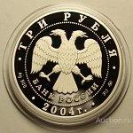 3 рубля 2004 год. Сохраним наш мир. Северный олень