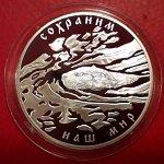 3 рубля 2008 год. Сохраним наш мир. Речной бобр