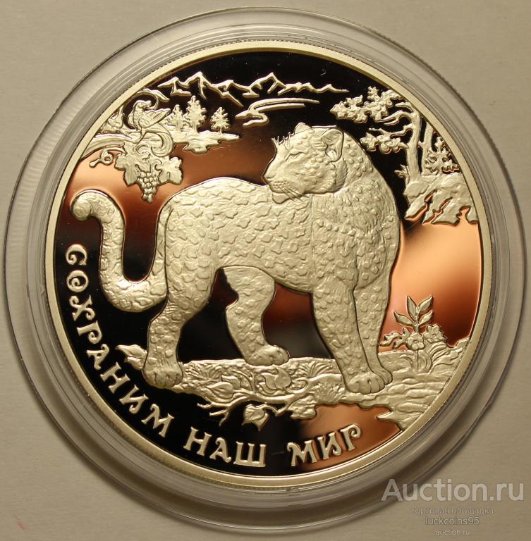 3 рубля 2011 год. Сохраним наш мир. Переднеазиатский леопард