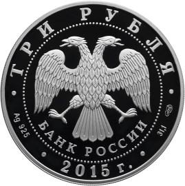 3 рубля 2015 год. Сохраним наш мир. Лось