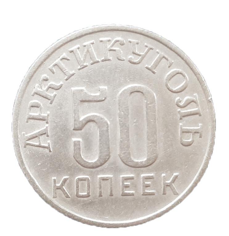 50 копеек 1946 года