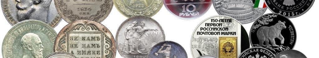 Стоимость серебряных монет