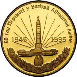 1000 рублей 2006 года. 50 лет Победы в Великой Отечественной войне. Золотая монета Беларусь