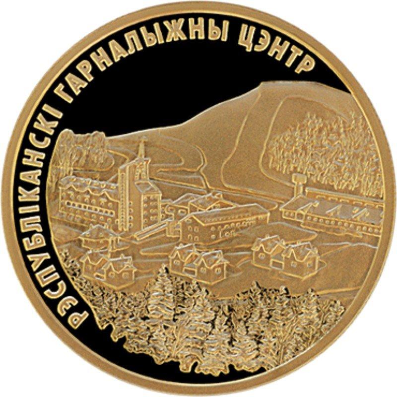 200 рублей 2006 года. Республиканский горнолыжный центр «Силичи». Золотая монета Беларусь