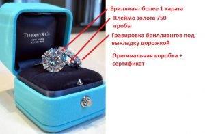 Кольцо с бриллиантом Тиффани