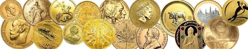Где можно продать золотую монету