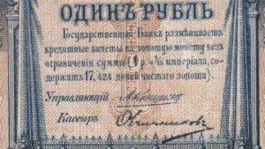 1 рубль Коншин