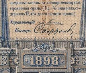 1 рубль Плеске