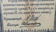 1 рубль Шипов