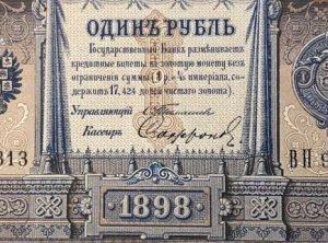 1 рубль Тимашев