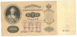 100 рублей Шипов