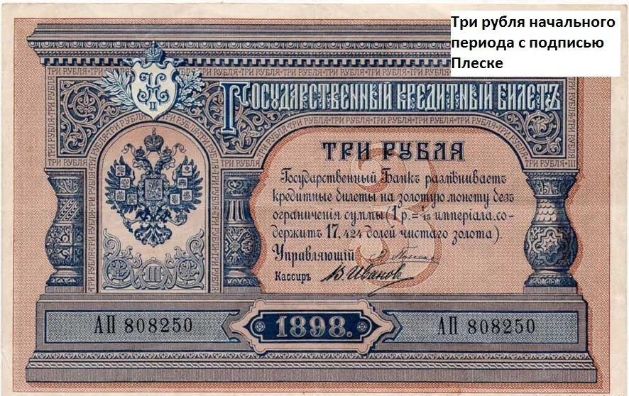 3 рубля Плецке
