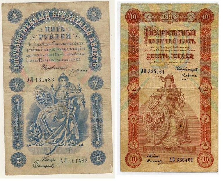 Царские бумажные деньги