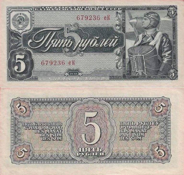 Редкая банкнота 5 рублей 1938 года