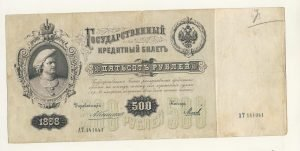 500 рублей Коншин