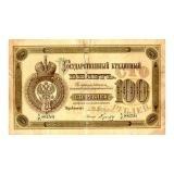 продать Кредитные билеты 1866-1896