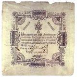 продать Ассигнации 1802-1803