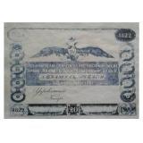 продать 20 рублей образца 1822